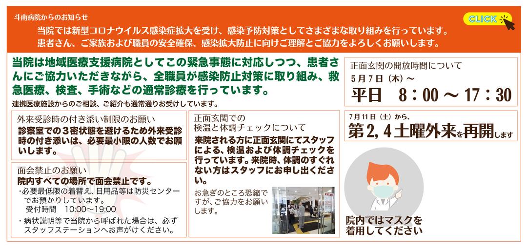 ウイルス 病院 コロナ 札幌 市立