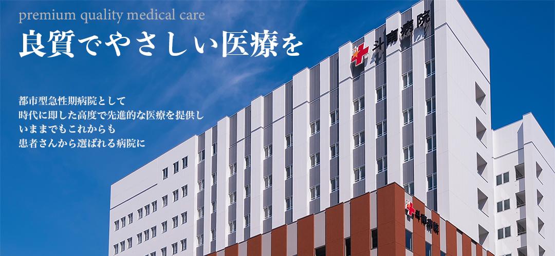 斗南病院|札幌市中央区の高度急性期病院(がん治療、消化器内科、外科 ...